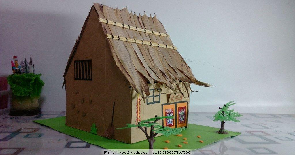 科技小制作 农家乐 房屋 竹叶 纸箱 二年级 学习办公 生活百科 摄影