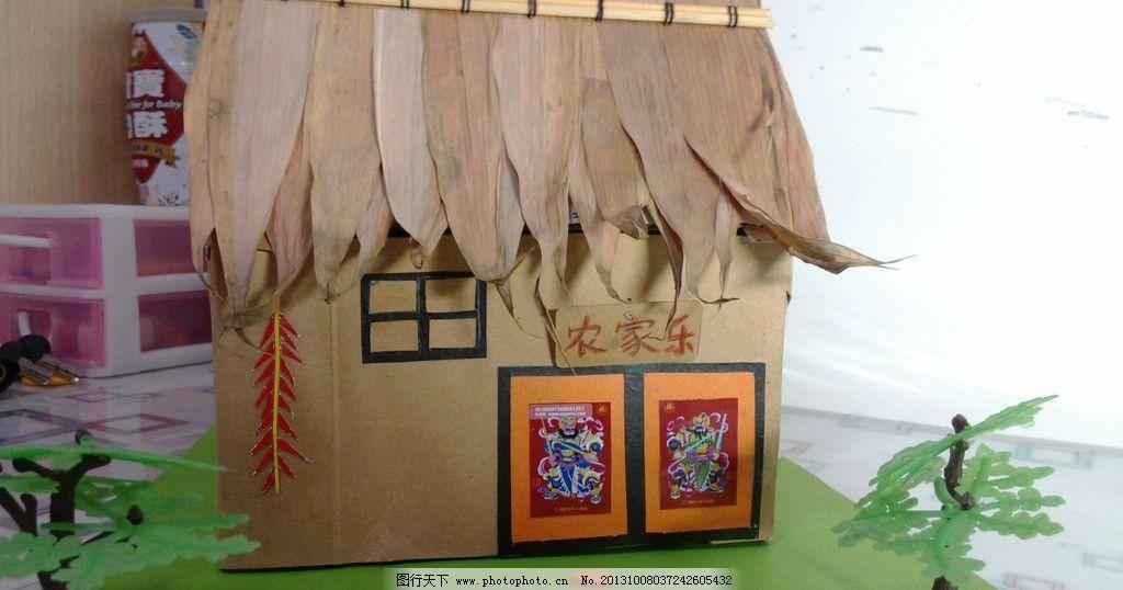 科技小制作 农家乐 房屋 竹叶 纸箱 二年级 学习办公 摄影