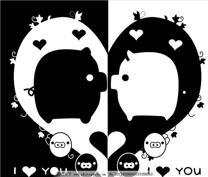 卡通 心形小猪 浪漫 甜美 可爱 幸福 亲吻 心形 小猪 i love you 黑色