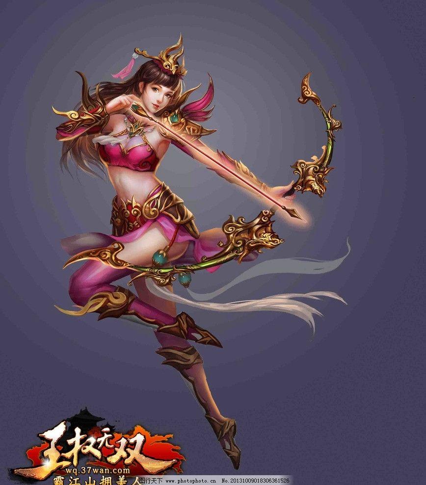 美女 手绘美女 游戏原画 王权无双 射箭 游戏美女原画及壁纸 动漫人物