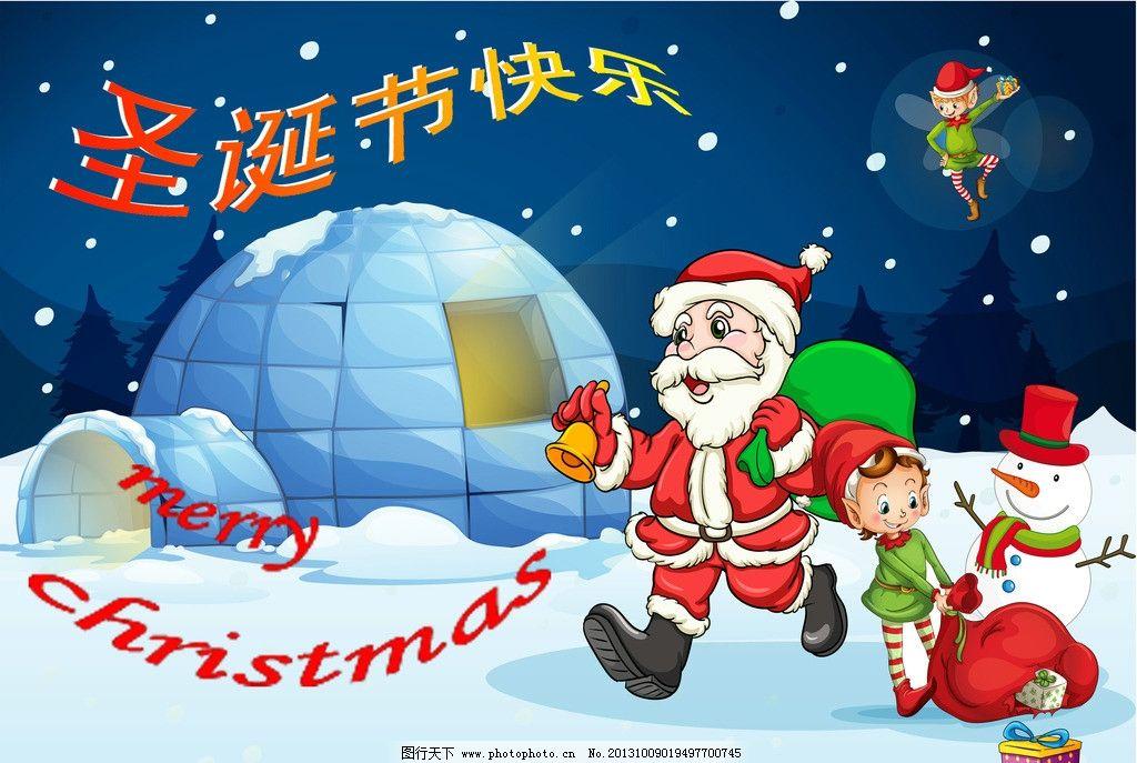 小人 卡通人 圣诞老人 小孩 大人 雪 雪花 灯光 城堡 基督教徒 耶稣图片