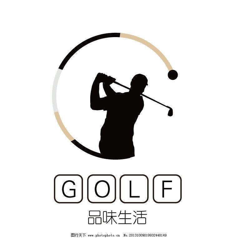 高尔夫球标志设计图片