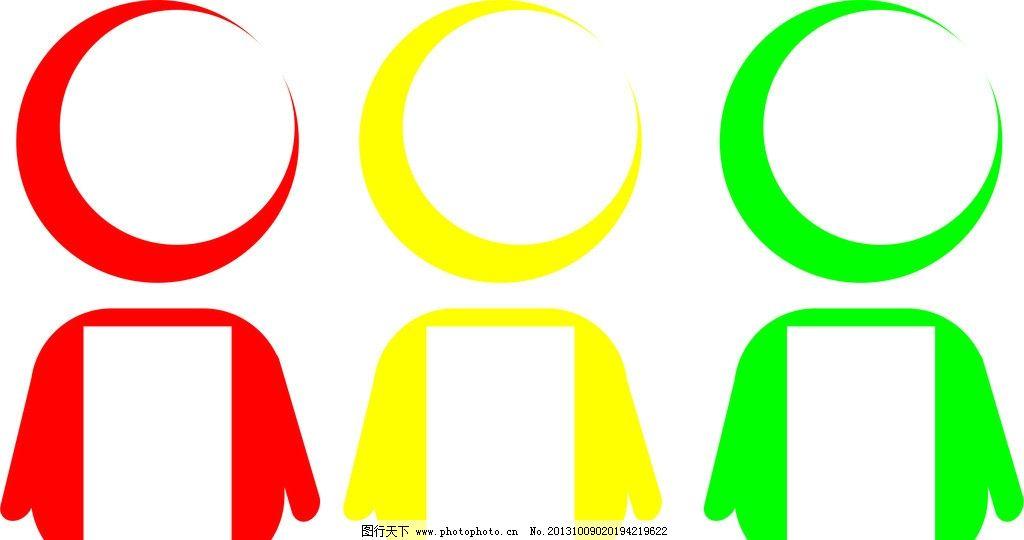 简单小人图标 彩色 小人 团队 矢量 人形动态标志 人物图标 人物标识