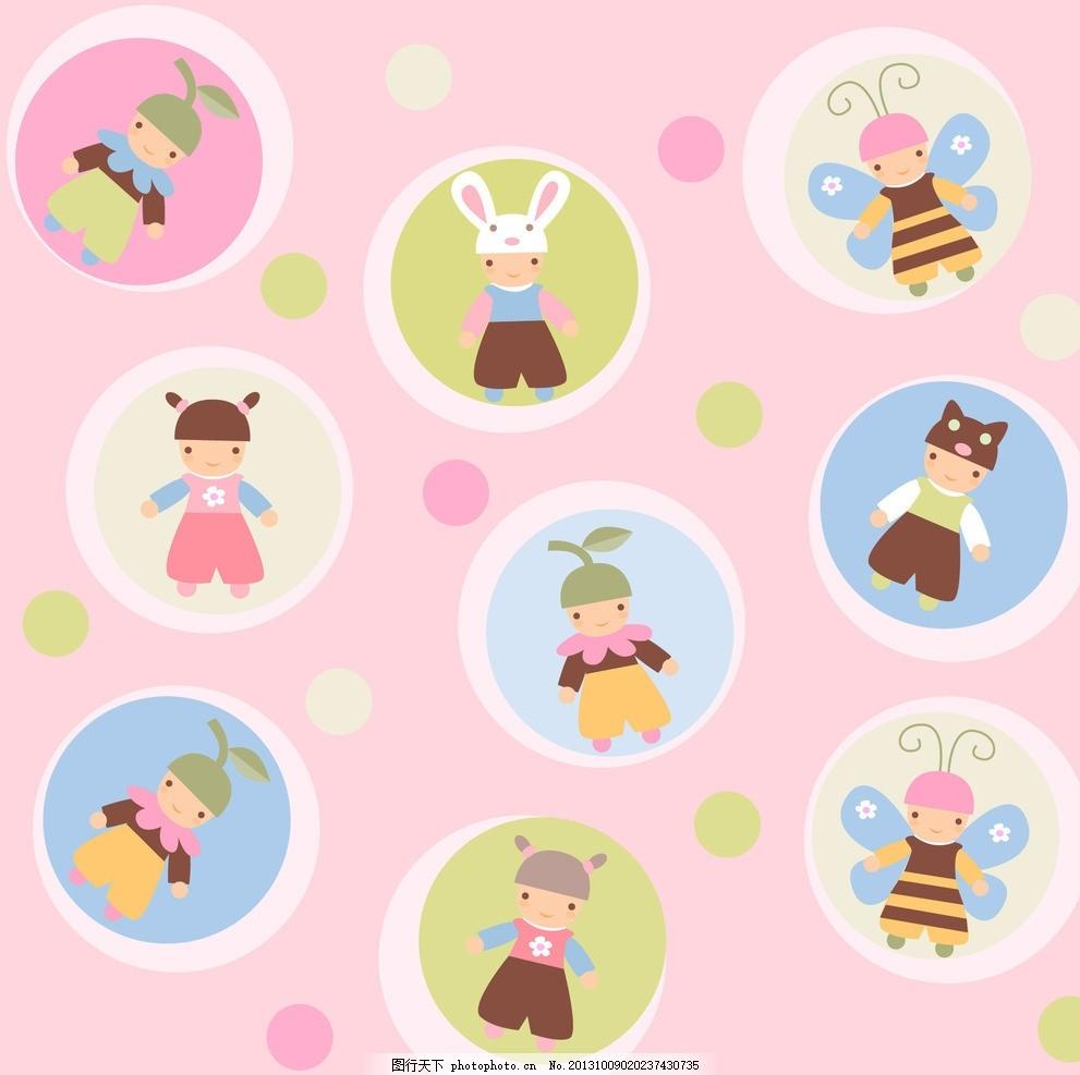 卡通背景 可爱卡通背景 卡通玩具无缝背景 小兔子 小孩 孩子 碎花