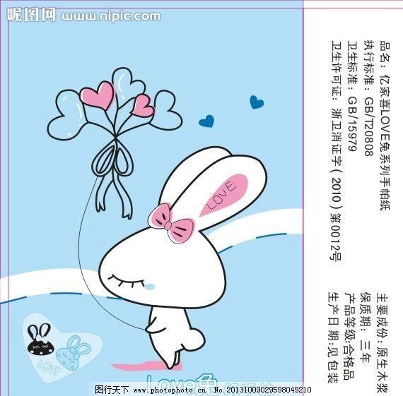 小白兔 卡通 爱心气球 纸手帕 餐巾纸 外包装 动漫 矢量 幼儿园 广告