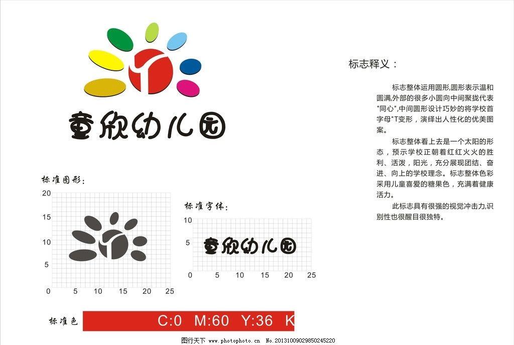幼儿园标志设计图片