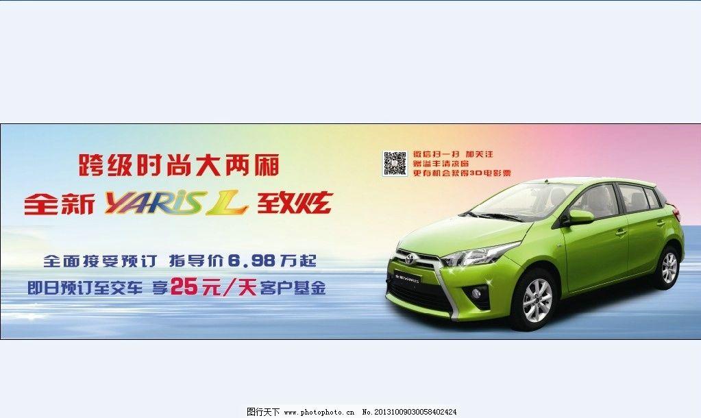 致炫 汽车广告 凯美瑞 汉兰达 逸致 雅力士 广汽丰田 海报设计 广告