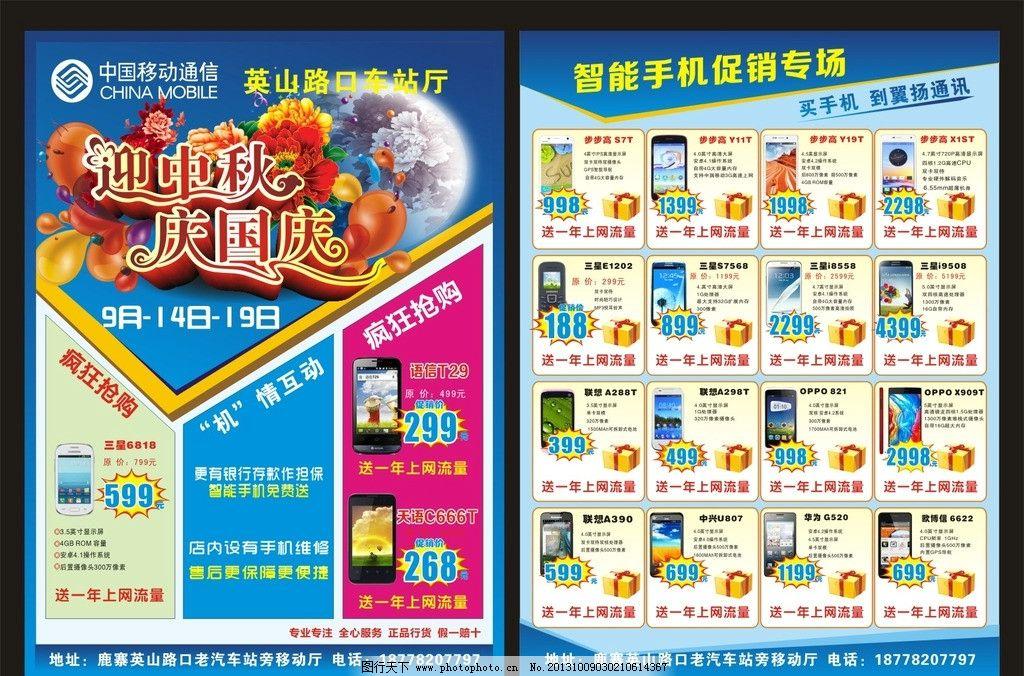 手机宣传单 手机宣传单矢量素材 手机宣传单模板下载 宣传单模板 蓝色