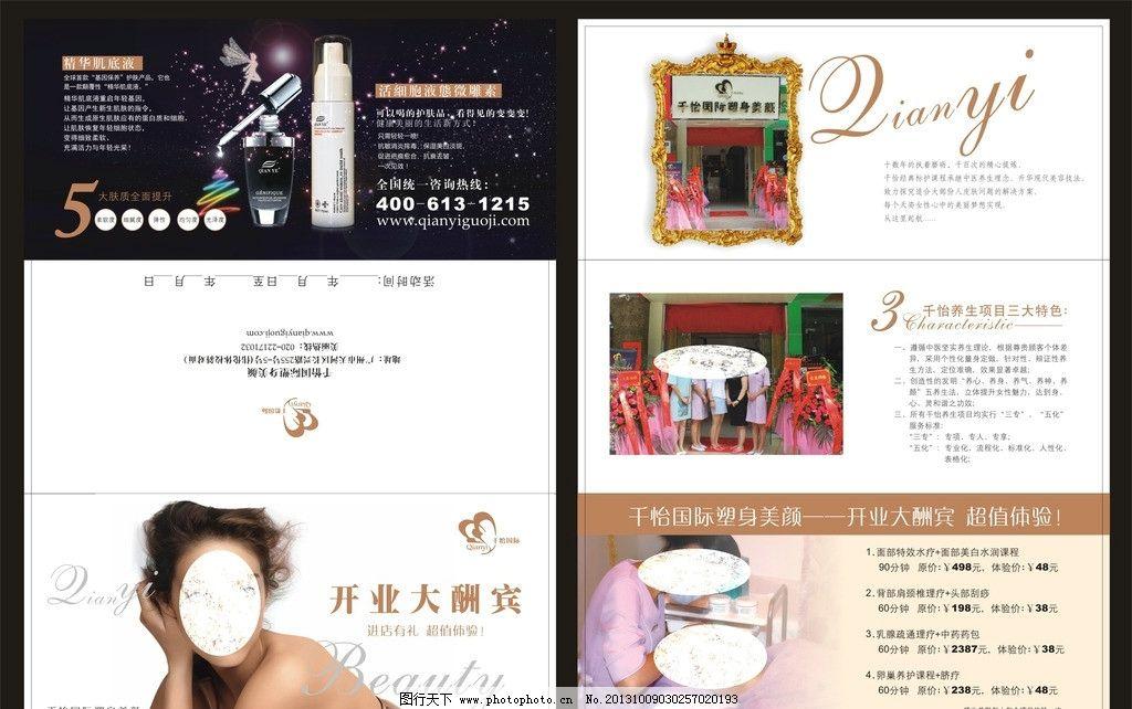 美容院开业宣传单折页图片_展板模板_广告设计_图行