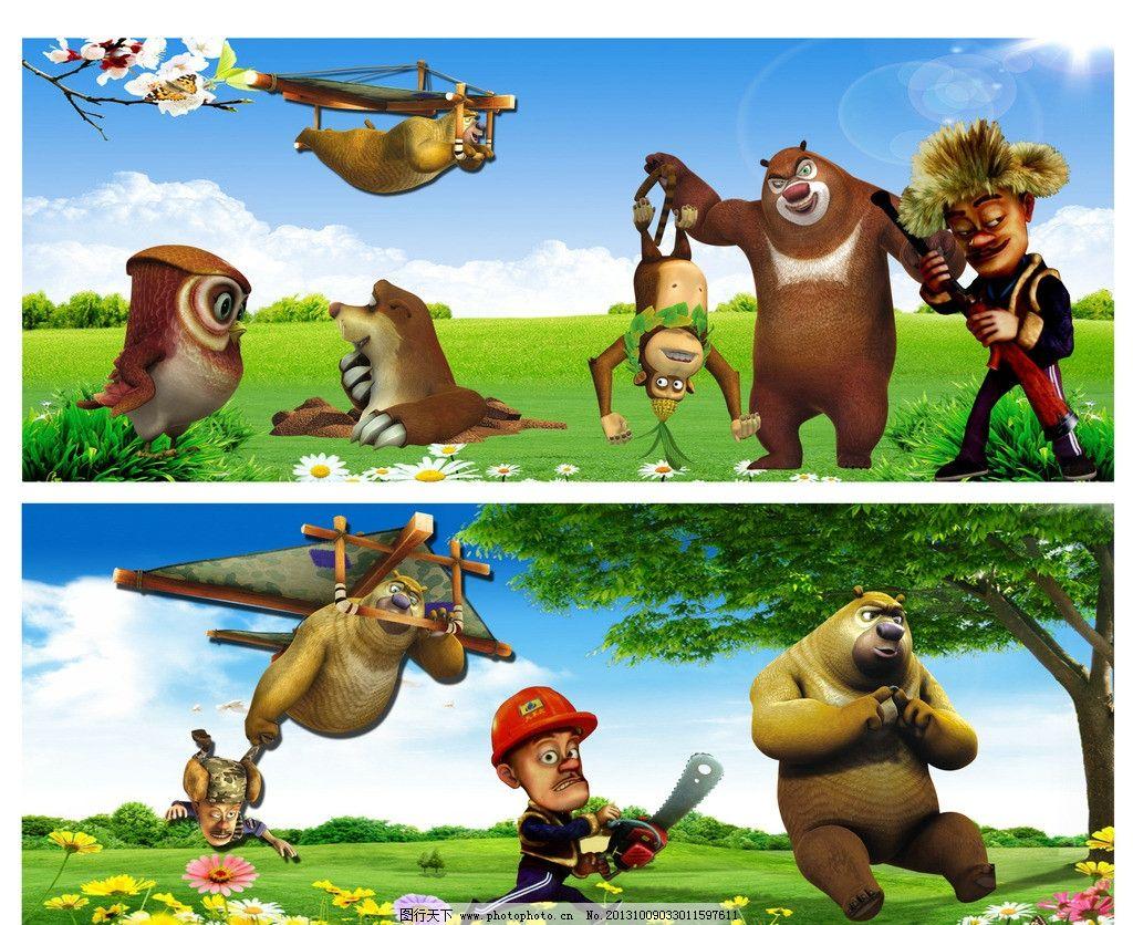 熊出没 文具 卡通 熊出没模板下载 熊大 熊二 光头强 卡通熊 psd分层图片