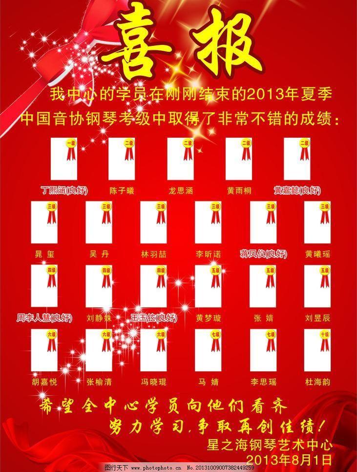 喜报免费下载 cdr 钢琴 广告设计 海报模板下载 海报设计 海报矢量