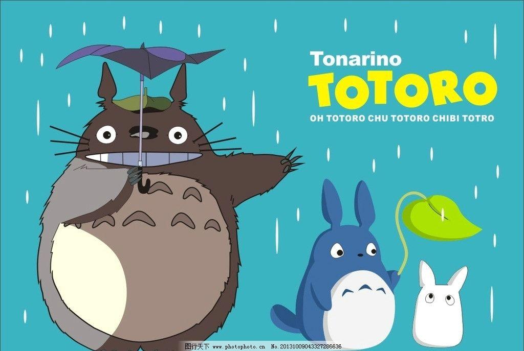 龙猫 雨伞 可爱的 叶子 卡通设计 广告设计 矢量