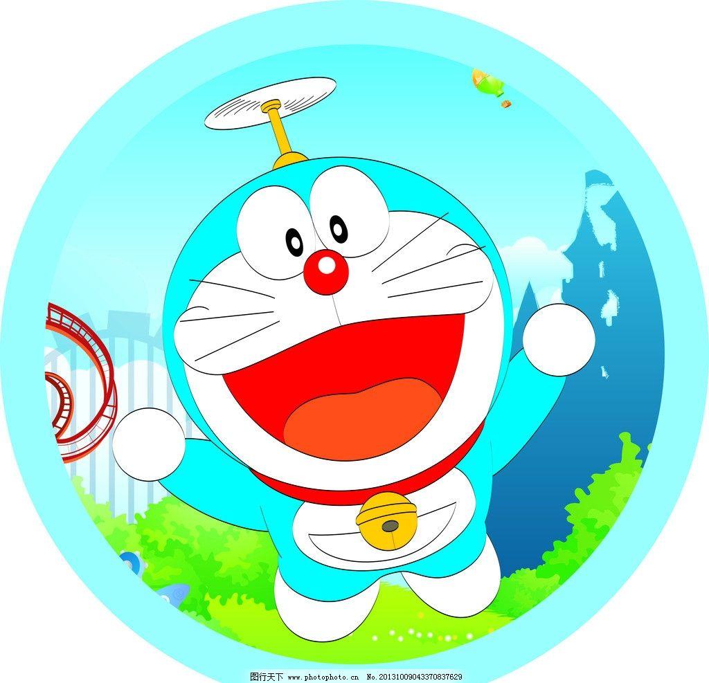 叮当猫 卡通 机器猫 儿童 卡通图案 动画 其他 动漫动画 设计 150dpi