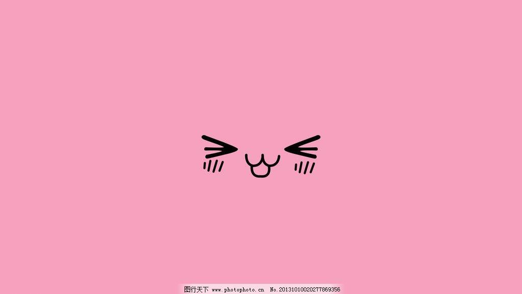 粉色桌面 卡通 桌面 粉色 笑脸 黑色 背景底纹 底纹边框 设计 600dpi