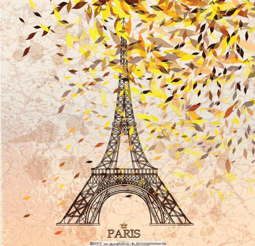 巴黎铁塔 手绘 树叶 落叶 复古 广告设计 矢量 背景底纹矢量素材
