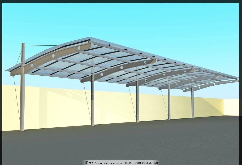 自行车 雨棚 雨篷 电动车 钢结构 阳光板 室外模型 3d设计模型 源文件