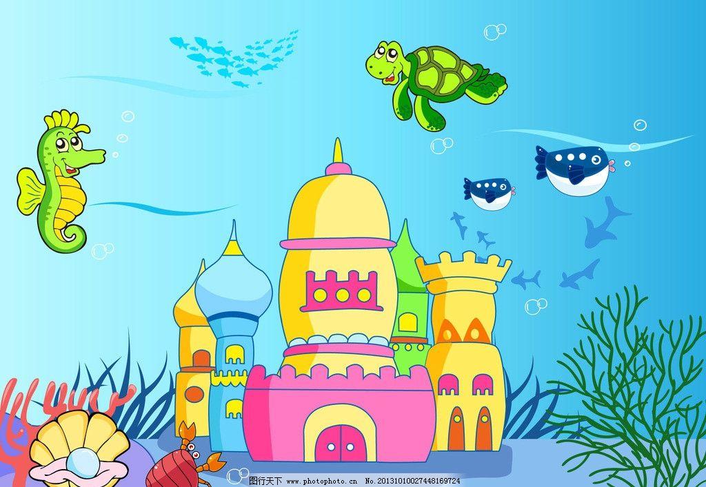 海底王宫 儿童 插画 海底 小孩 王宫 海洋生物 生物世界 矢量 ai
