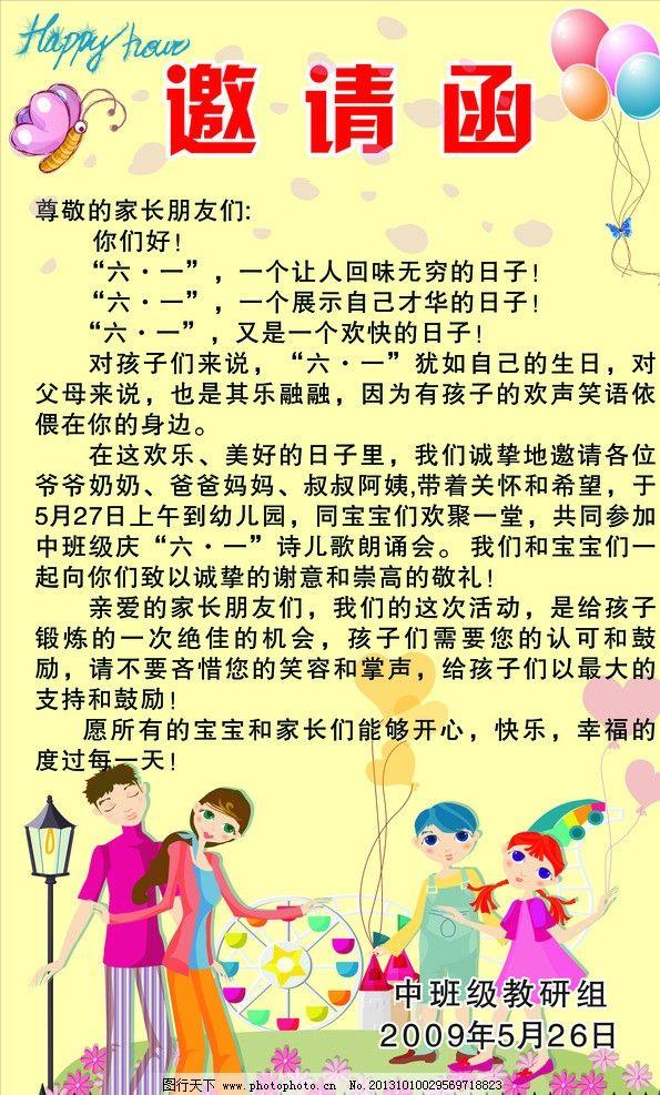 六一儿童节邀请函图片