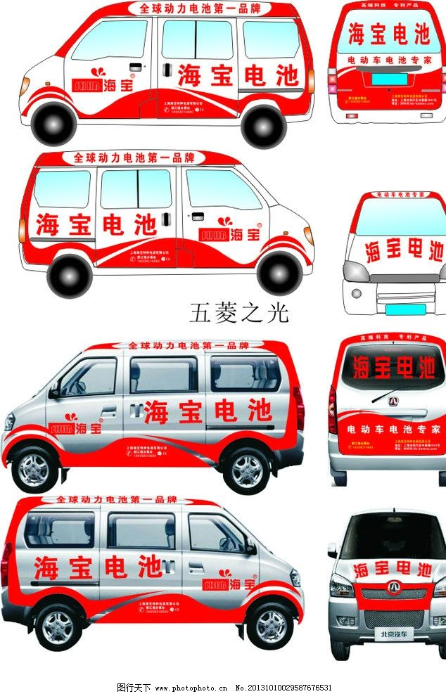 车贴广告图片_设计案例_广告设计_图行天下图库