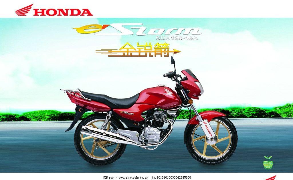 新大洲 新大洲金锐箭 摩托车 电动车 新大洲标志 蓝天 草 背景图