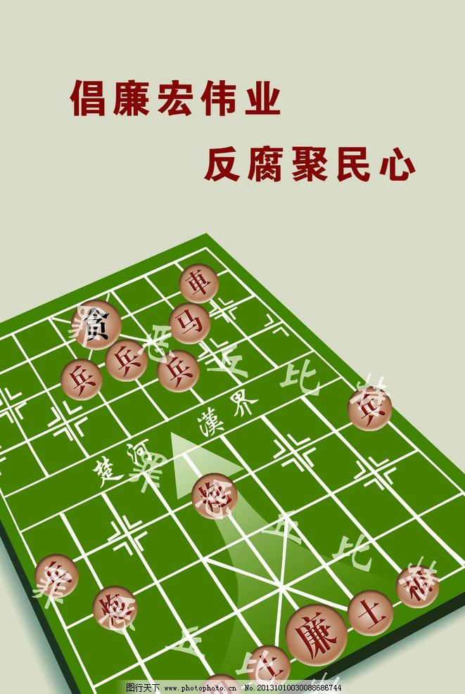 廉洁文化 廉洁 文化 德 船 象棋      背景 海报设计 广告设计模板 源