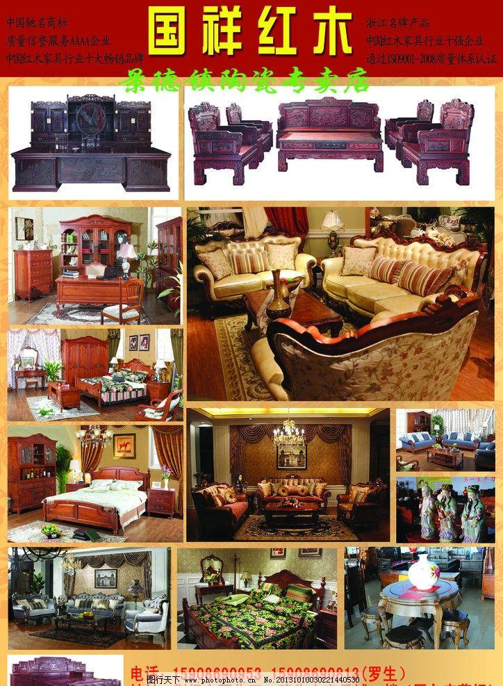 红木家具彩页 红木家具 欧式家具 古典 沙发 陶瓷 dm宣传单 广告设计