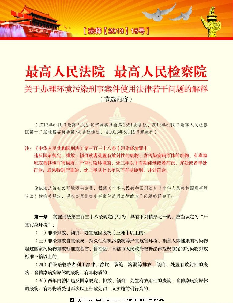 人民法院文件图片图片