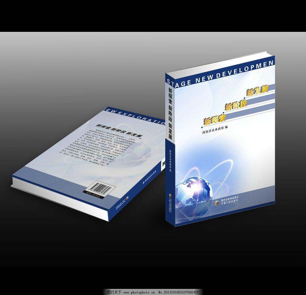 书籍装帧设计 封面设计 装帧设计 书籍封面设计 科技 农业 电子产品封