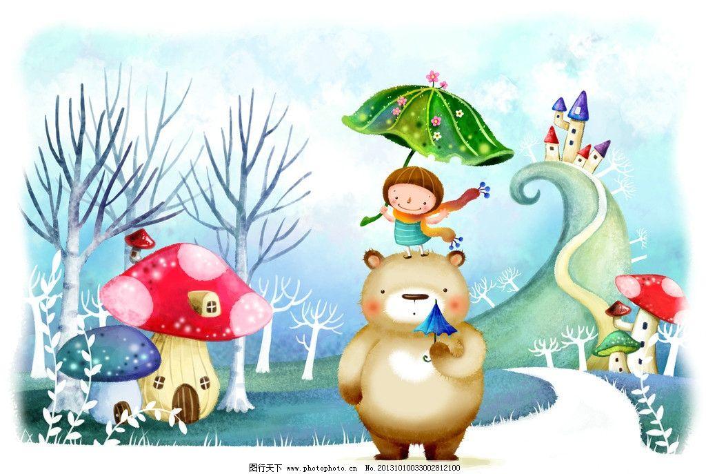 卡通儿童 幼儿 拿伞的儿童 拿伞的小熊 蘑菇房 森林 蘑菇 小路 psd