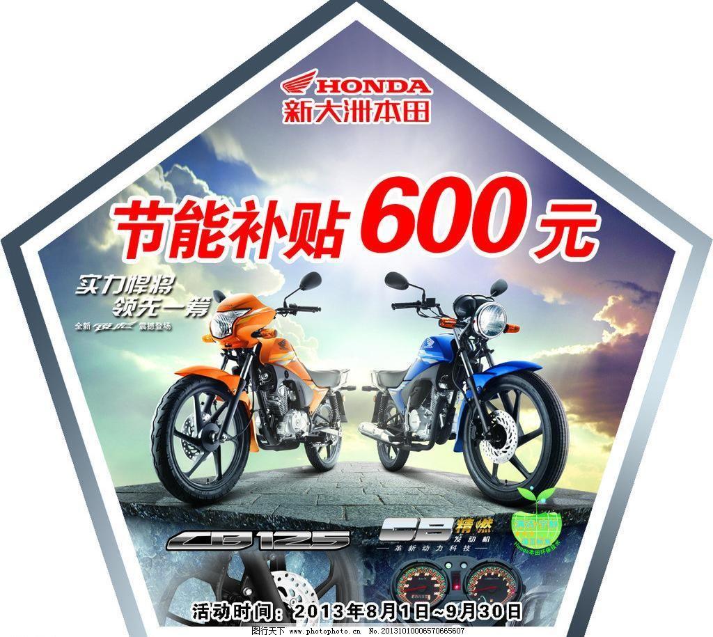 新大洲摩托车模板下载 新大洲摩托车 新大洲本田 新大洲 新大洲锐彪