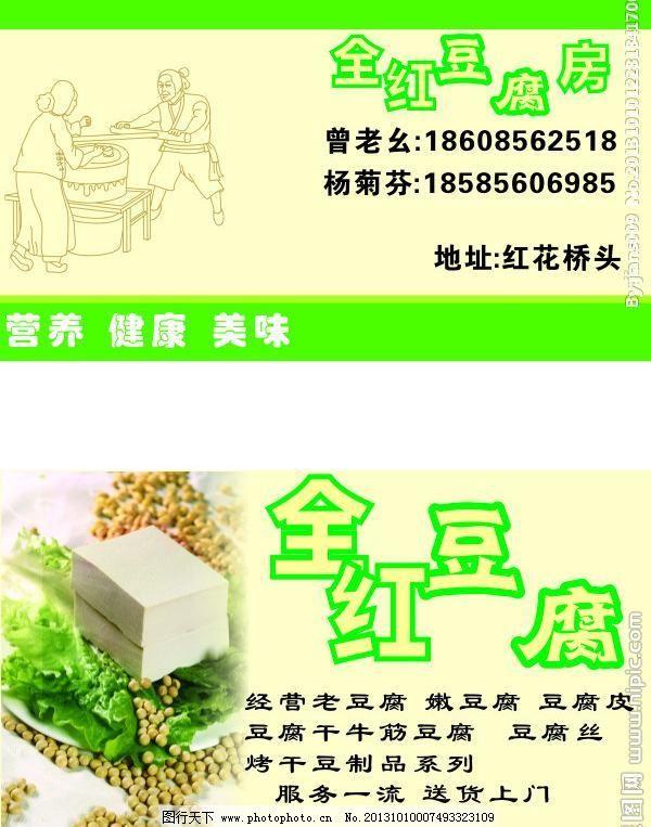 全红豆腐名片 广告设计 名牌 名片卡片 手工制作 全红豆腐名片矢量