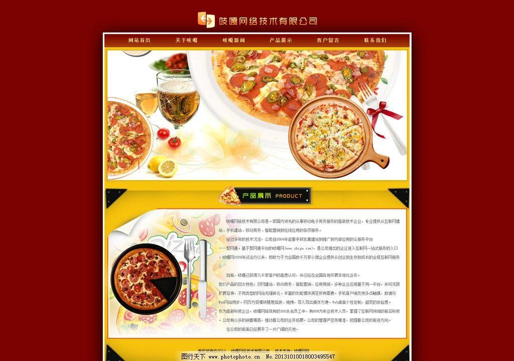 美食网页图片_网页界面模板_ui界面设计_图行天下图库