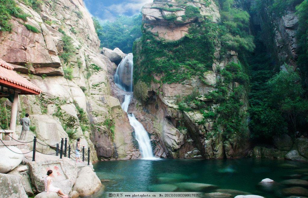 崂山潮音瀑 山东 青岛 崂山 景区 驴友 旅游 风景 山水 瀑布 国内旅