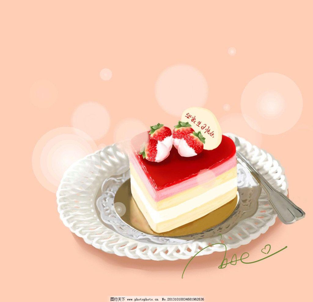 生日蛋糕 生日 蛋糕 手绘 心型 卡通 餐饮美食 生活百科 设计 256dpi