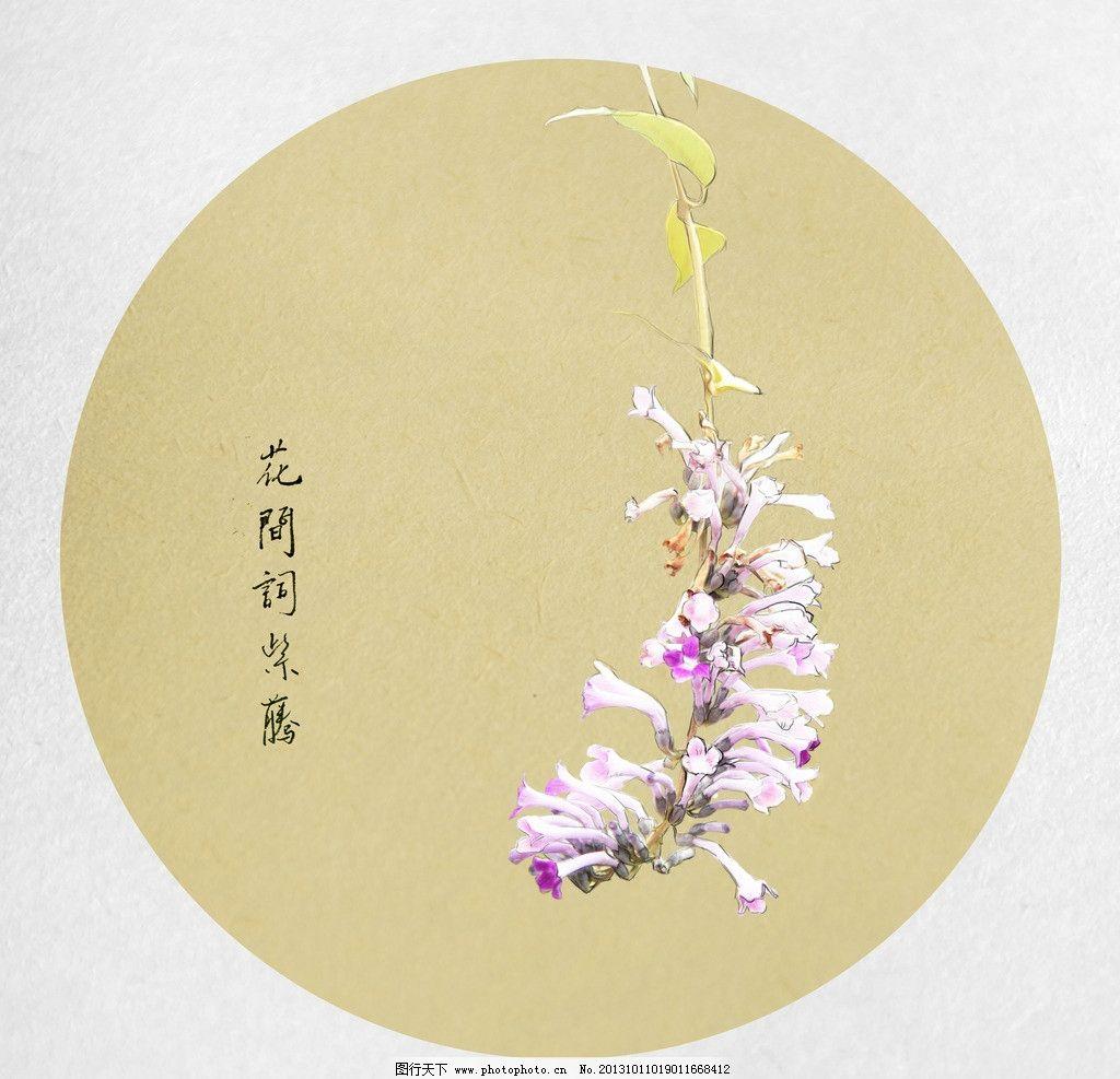 中国画 花 紫藤 小品 叶子 花草 画 国画 插画 绘画 白描 工笔 工笔画