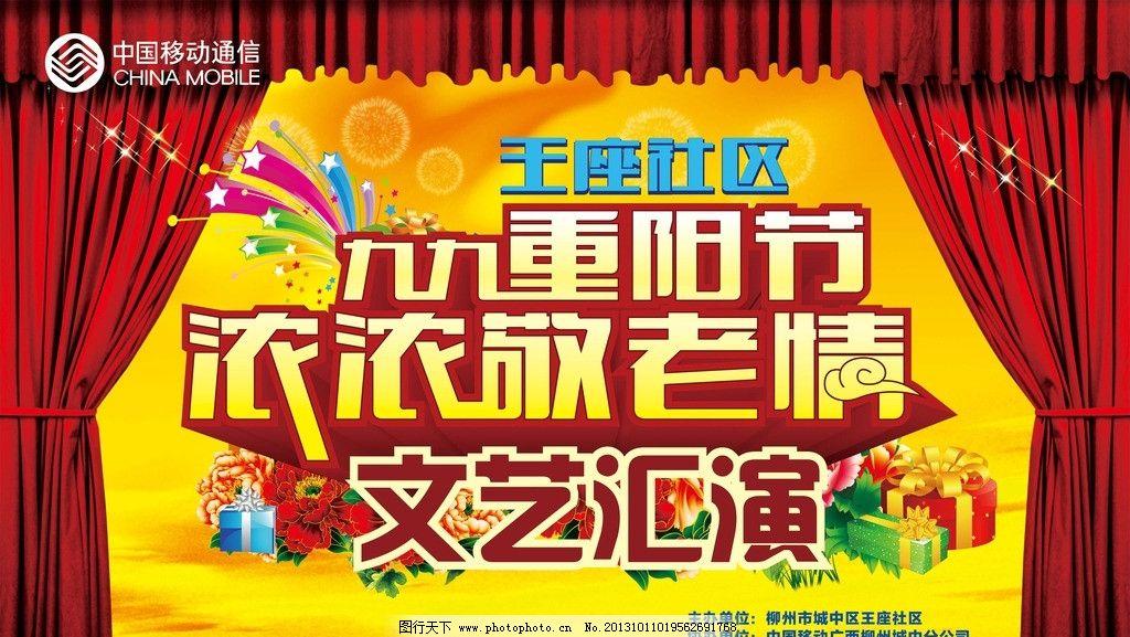 社区重阳节文艺汇演 社区 重阳节 文艺汇演 演出背景 背景 敬老 九九