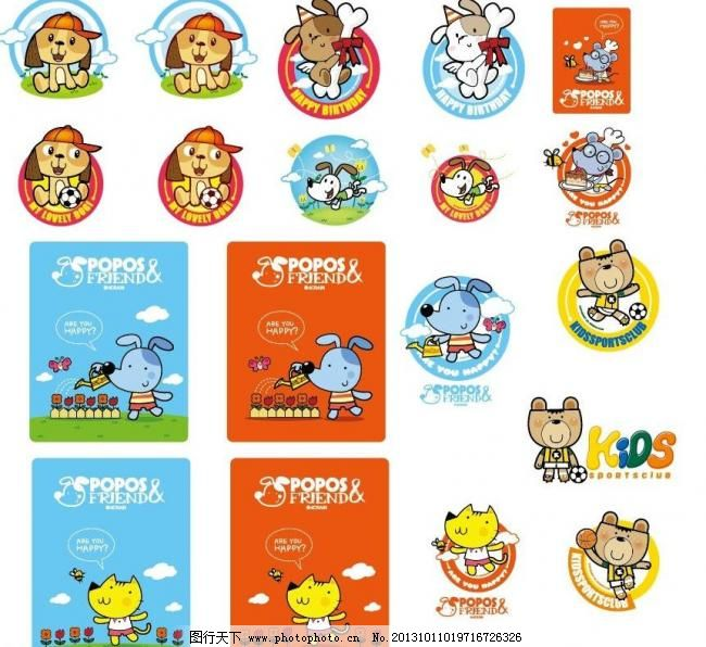 卡通动物图片_插画集_文化艺术