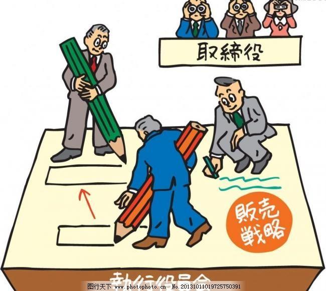 金融人物漫画图片