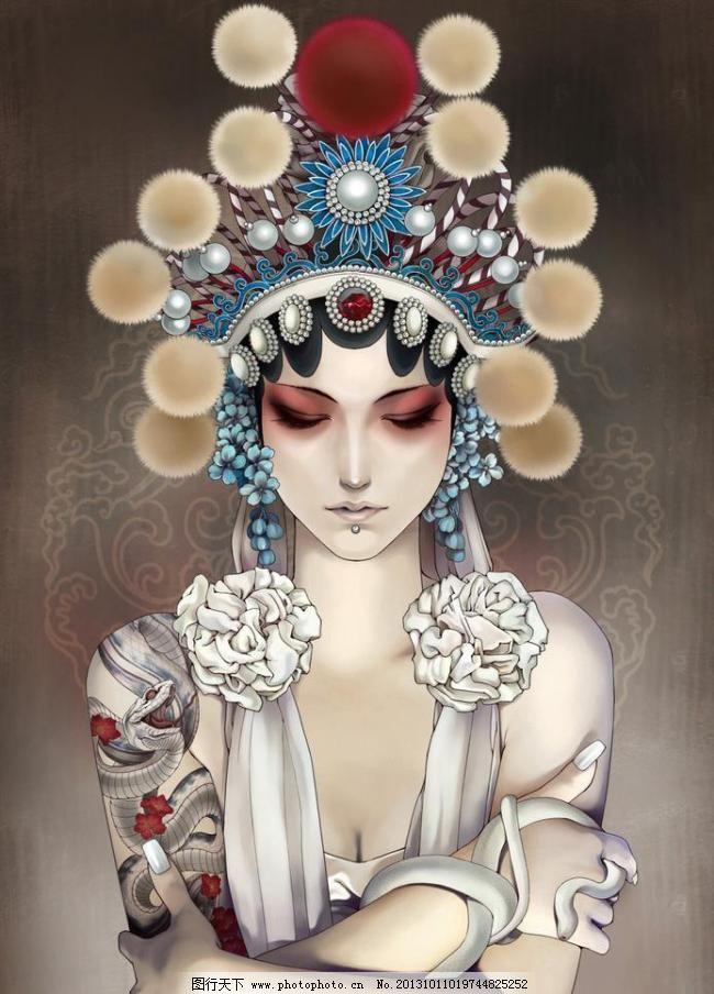 凤凰 京剧 蟒蛇 脸谱 沉思 美女 纹身 头饰 动漫 插画 唯美 绘画书法