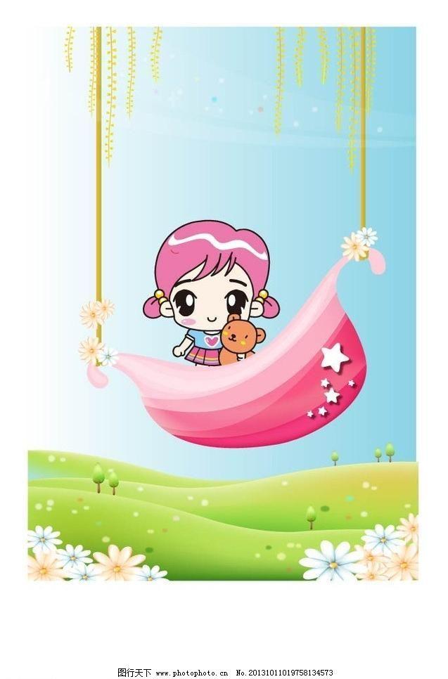 ai 彩虹 草地 草坪 大树 儿童人物插画 儿童幼儿 广告设计 韩国女孩