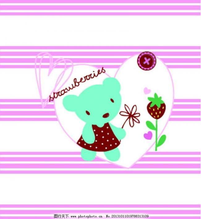 小熊 包装设计 背景画 背景素材 背景元素 标识 标志 草莓 插画