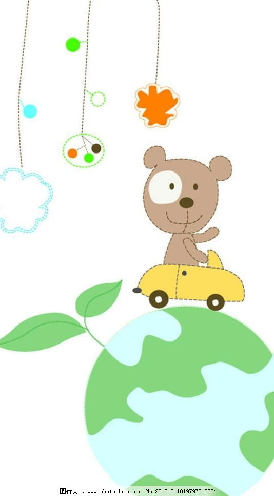 AI 背景画 背景素材 背景元素 标识 标志 插画 插画设计 动画背景 动漫 小熊矢量素材 小熊模板下载 小熊 动物 绿色地球 环保 环境保护 绿叶 插画 背景画 动漫 卡通 时尚背景 背景元素 图画素材 梦幻素材 花式背景 背景素材 卡通动物 卡通背景 漫画 梦幻世界 卡通动漫 动漫玩偶 美式动画 美式卡通 卡通设计 图标 标识 标志 图案 符号 动画设计 动画背景 手绘画 插画设计 矢量卡通设计 广告设计 矢量 ai 图片素材 插画集