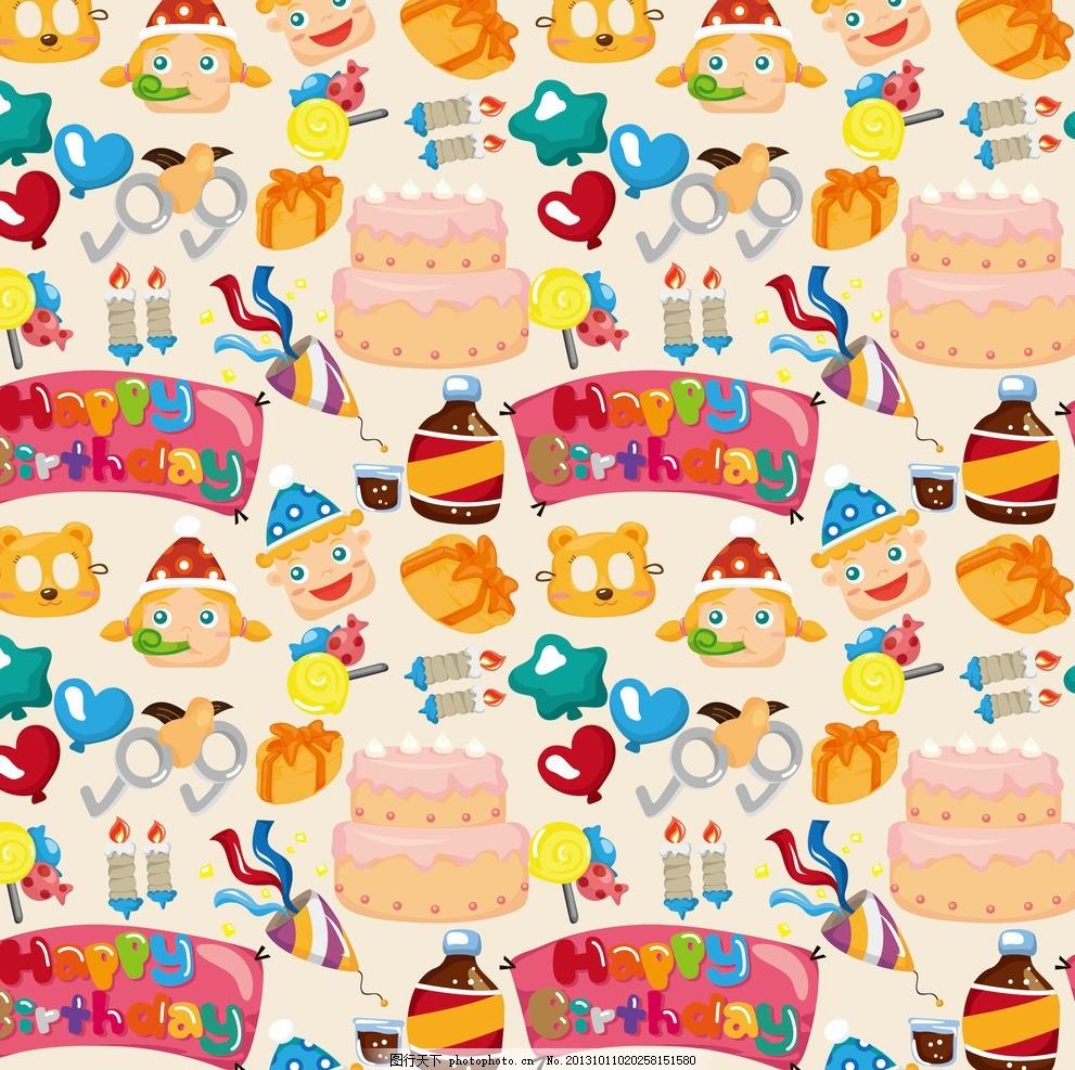 卡通背景 生日背景 可爱卡通背景 卡通玩具无缝背景 食物 蛋糕 礼物