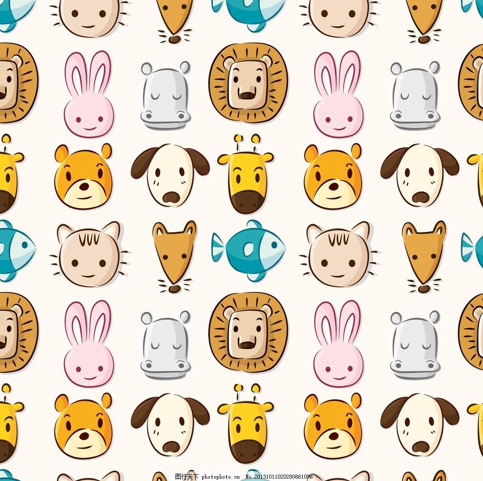 卡通背景 动物背景 可爱卡通背景 卡通玩具无缝背景 小动物 狮子图片
