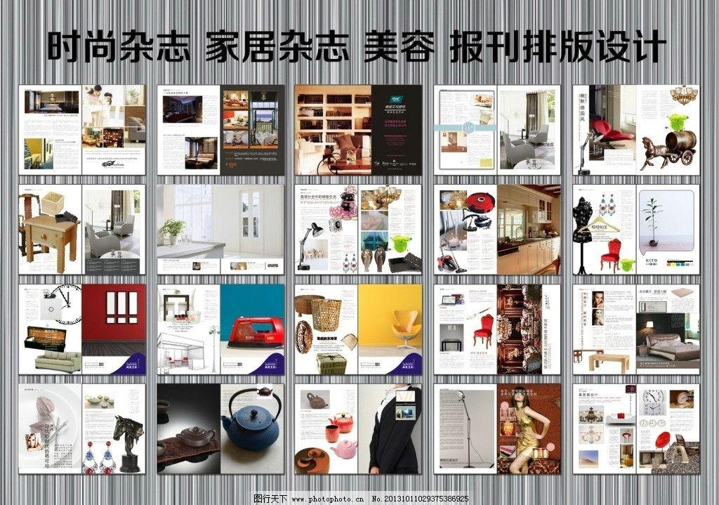 室内设计画册杂志 室内设计杂志 装修杂志 装潢杂志 设计公司杂志