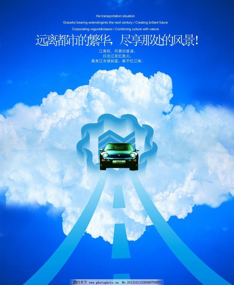 汽车海报 汽车广告 汽车宣传 汽车创意广告 白云 云海 道路 广告设计图片