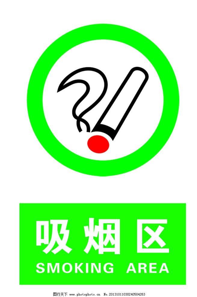 吸烟区 公司展板 生活卫生展板 公共场合展板 文明卫生 广告设计模板图片