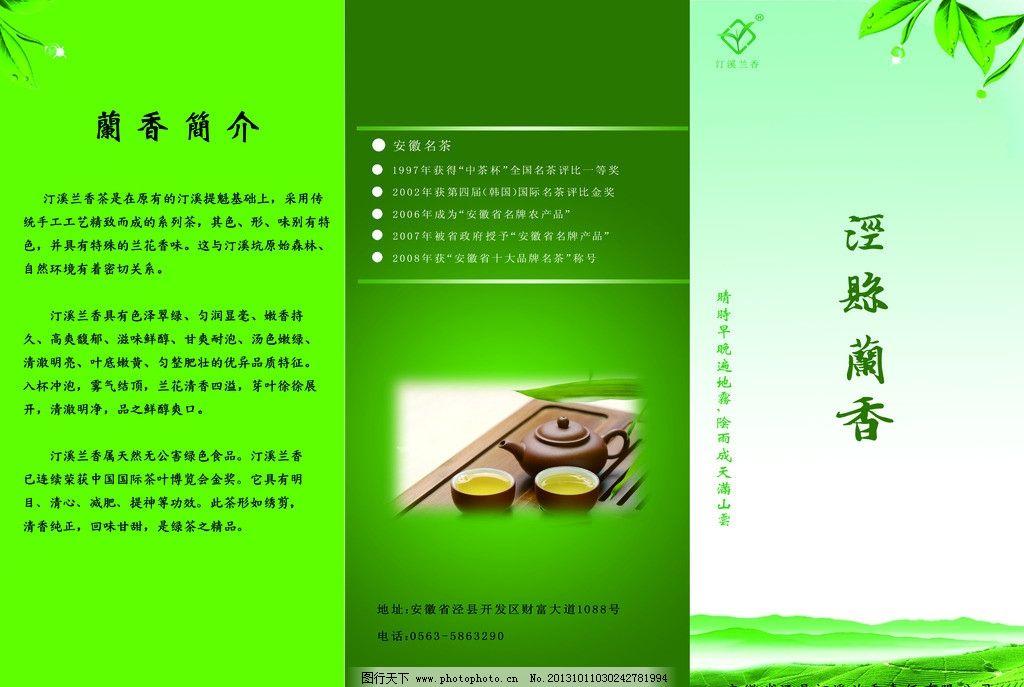 茶叶三折页封面图片_展板模板