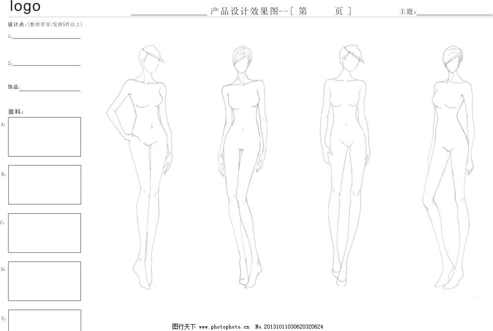 品牌女装公司 系列产品设计 效果图模板 审核着装人体 时装画 服装