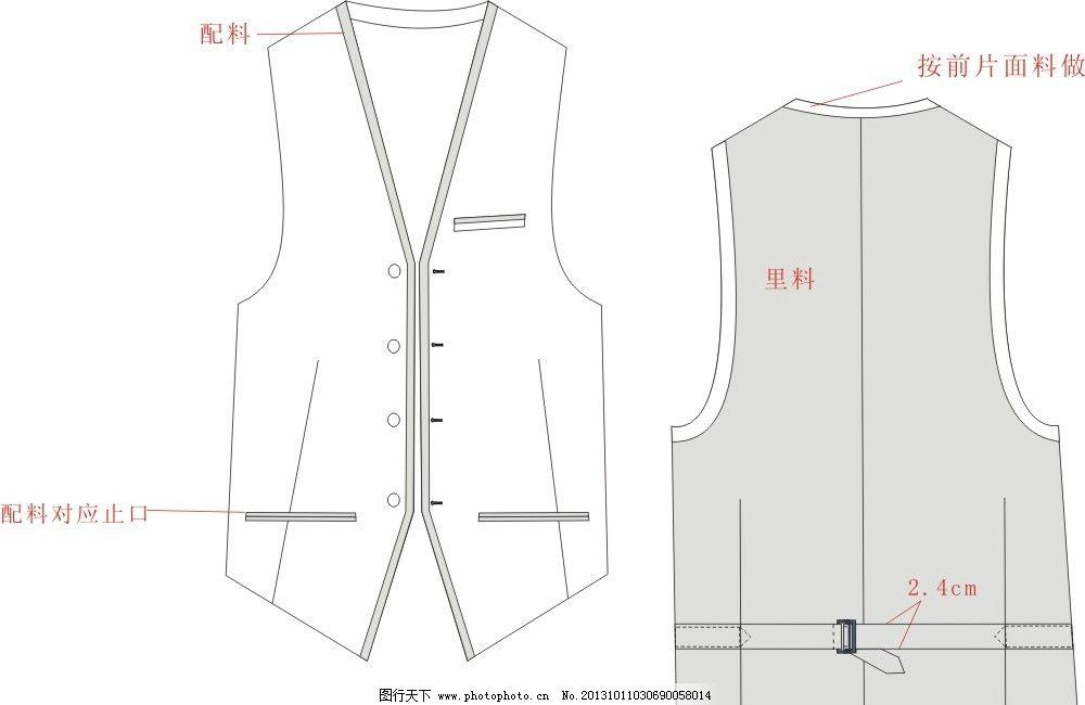 西服背心结构图